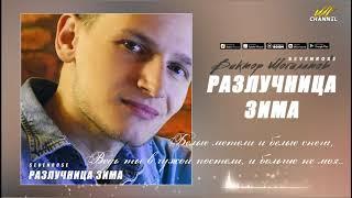 РАЗЛУЧНИЦА ЗИМА - Виктор Могилатов (feat. Sevenrose)