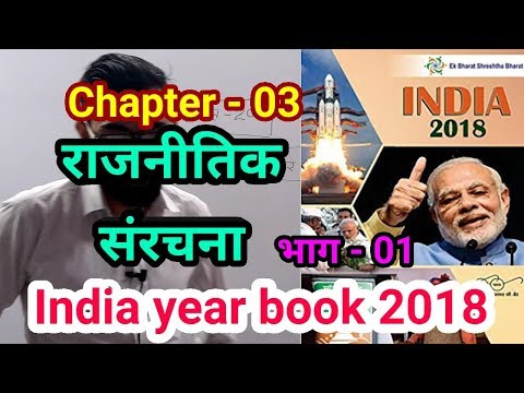 Indian Year Book 2018 chapter-03 राजनीतिक संरचना भाग - 01