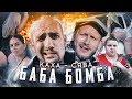 Поделки - Каха feat Сява - Баба Бомба (при уч. Verona) Непосредственно, премьера клипа 2019