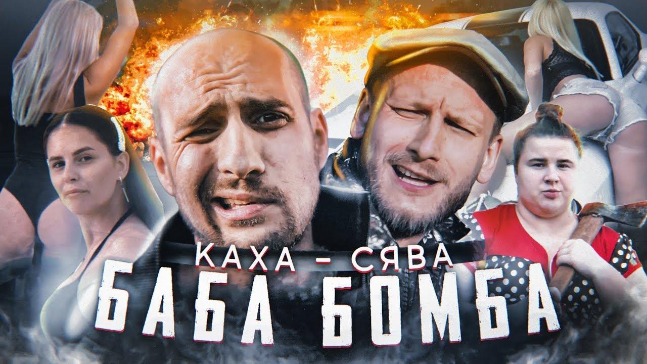 Каха feat Сява - Баба Бомба (при уч. Verona) Непосредственно, премьера клипа 2019
