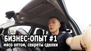 Смотреть видео куриное мясо оптом в Москве