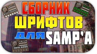 СБОРНИК ШРИФТОВ ДЛЯ SAMP'A l 35 КРАСИВЫХ ШРИФТОВ
