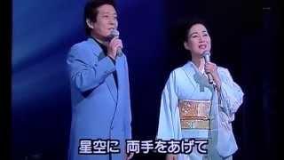 『舟木一夫』と『島倉千代子』のコラボレーションによる『星空に両手を...