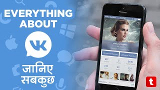 vk.com kya hai | vk.com par account kaise banaye | VKontakte Russian Social Media | Facebook or VK screenshot 5