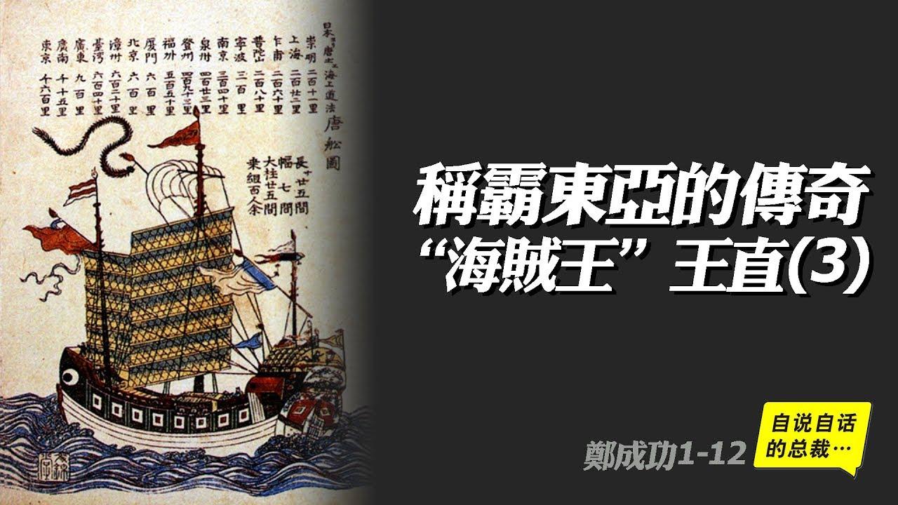 王直1-3  稱霸東亞的傳奇「海盜」——王直(3)  自說自話的總裁
