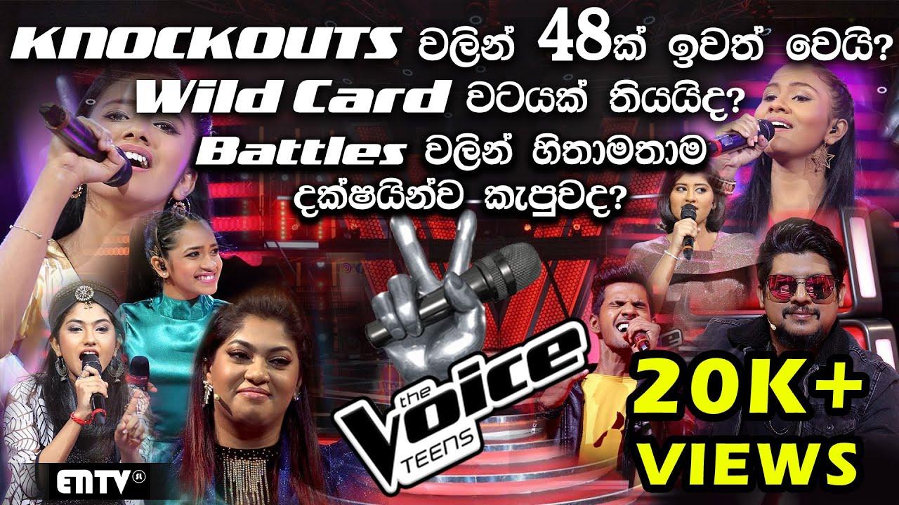 Voice Teens එකේ ඉදිරියට වෙන්න යන දේවල් ගැන ඔබ දන්නවද?   Future of The Voice Teens Sri Lanka