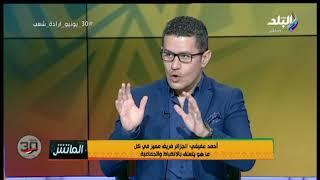 الماتش - عفيفي: المغرب أقوى فريق عربيا في أمم أفريقيا