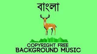 Bangla Background Music | Copyright Free Bangla Song | Copyright Free Bangla Background Music