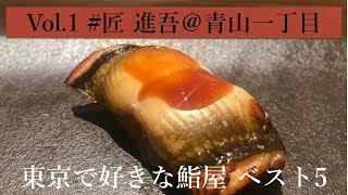 【#鮨】好きな鮨屋ベスト5 *Vol.1 🐟 匠 進吾@青山一丁目 | Takumi Shingo - Omakase Sushi at Aoyamaicchome Tokyo, Japan