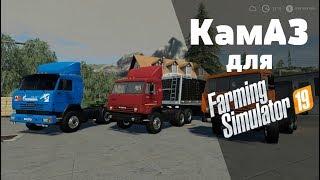 Farming Simulator 19. Обзор мода: КамАЗ-5410. (Ссылка в описании)