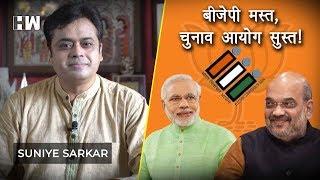 सुनिए सरकार- बीजेपी मस्त, चुनाव आयोग सुस्त!