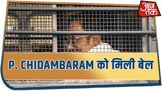 INX Media Corruption Case | सुप्रीम कोर्ट से P. Chidambaram को मिली बेल