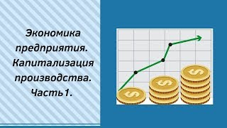 Экономика предприятия  Капитализация производства  Часть1