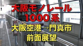 大阪モノレール 1000系 大阪空港→門真市 前面展望