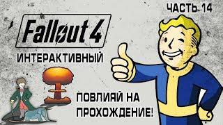 Интерактив в Fallout 4 с Kwei