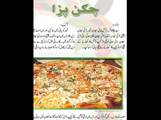 Chicken karahi recipe in urdu hindi easy chicken recipes 0011 chicken pizza urdu recipe khushzaiqa pakistani cooking recipes forumfinder Image collections