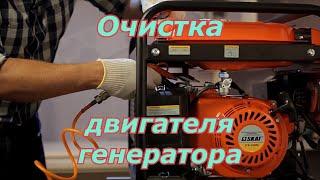 Как помыть двигатель генератора(, 2015-09-25T02:00:21.000Z)