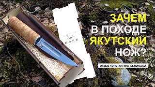 якутский нож против эвенкийского ножа