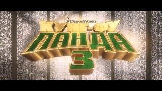 «Кунг-фу Панда 3» — Всероссийская премьера в СИНЕМА ПАРК