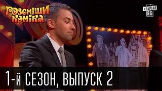 Рассмеши комика - 2011 - 1 сезон , 2 выпуск | шоу смеха