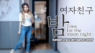 여자친구(GFRIEND)_밤(Time for the moon night) Dance cover.양팡 #춤#댄스#안무