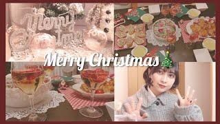 【vlog】実家暮らし女子大生のクリスマスの過ごし方🎄