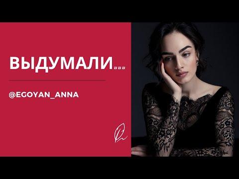 Anna Egoyan _ «Выдумали...»
