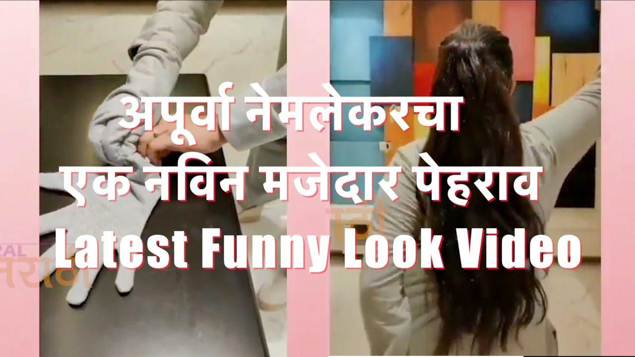 Apurva Nemlekar Latest Funny Look | अपूर्वा नेमलेकरचा नविन मजेदार Look | Ashi me,Tashi me, Kashi me?