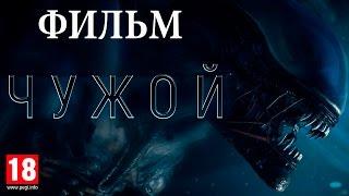 """Фильм """"Чужой: Изоляция"""" HD"""