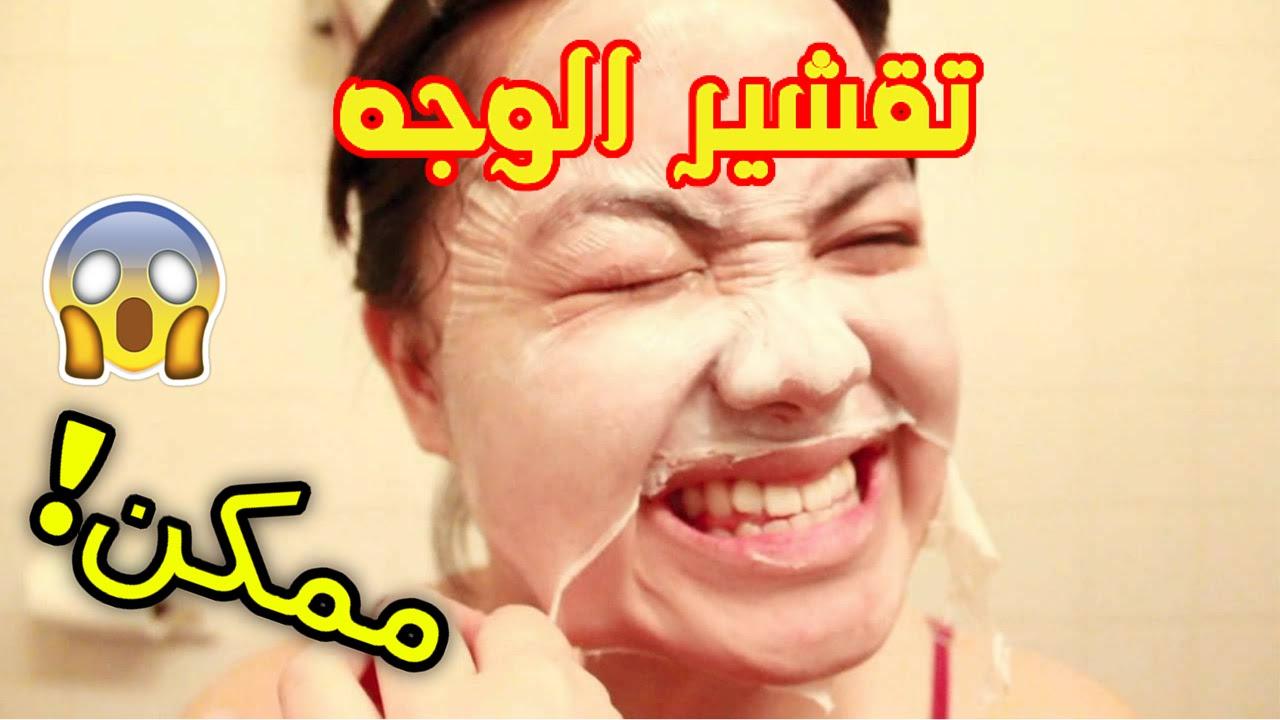 أكثر وعد أسقف قناع منزلي لتقشير الوجه Sjvbca Org