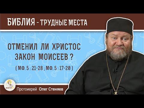 Отменил ли Христос  Закон Моисеев (Мф. 5:21-28;  Мф. 5:17-20)?  Протоиерей Олег Стеняев