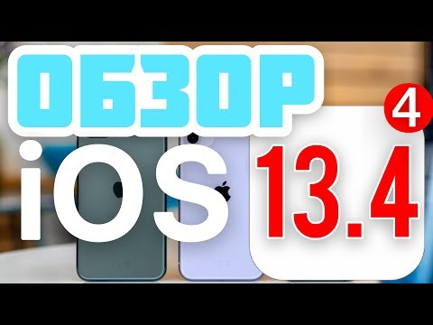ОБЗОР iOS 13.4 beta 4 на iPhone 7 иос13.4 бета 4 айос 13.4 бета 4 - iApple Expert