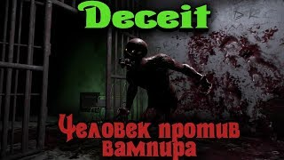 Человек против Вампира - DECEIT