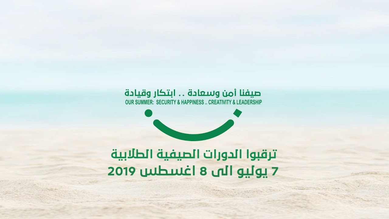 انضم معنا مجانا للدورة الصيفية الطلابية المقدمة من قبل مركز حماية الدولي بشرطة دبي