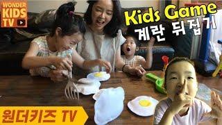 미션! 계란후라이를 뒤집어라! 계란 뒤집기 게임. 엄마와 아이들의 대결 EGG Fried Game