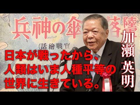 パレンバンデー 加瀬英明「日本が戦ったから人類はいま人種平等の世界 ...