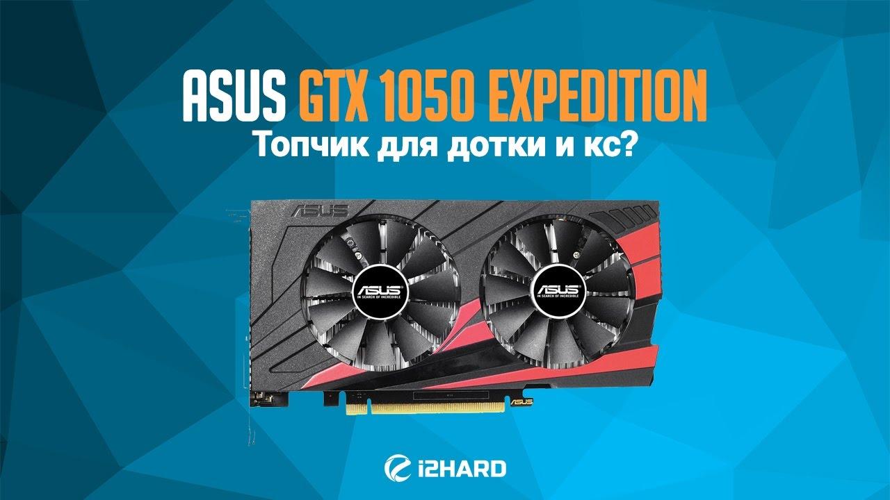 ASUS GTX 1050 Expedition супер для DOTA и CS?