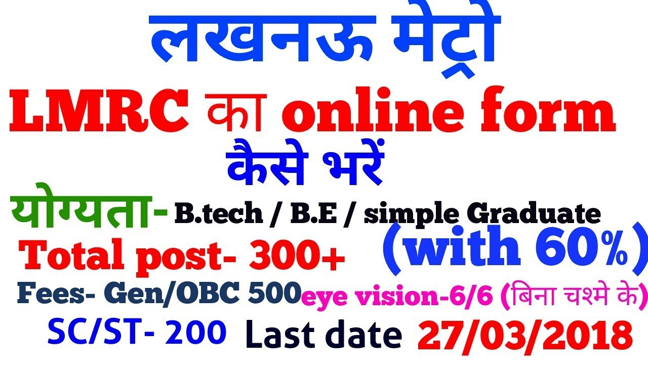 How to fill Lucknow Metro (LMRC) online form 2018, लखनऊ ...