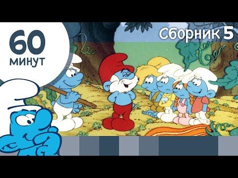 60 минут Смурфиков • Сборник 5 • Смурфики