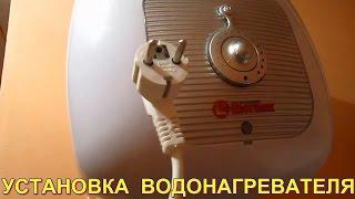 Установка водонагревателя своими руками. Подключение водонагревателя полипропиленовыми трубами(Правильная установка водонагревателя своими руками при помощи полипропиленовых труб. Установка водонагре..., 2016-05-04T19:07:24.000Z)