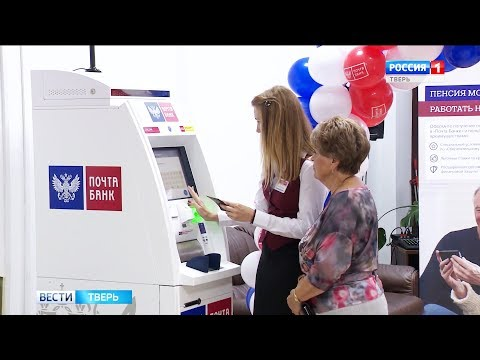 В Твери открылся первый клиентский центр Почта Банка на базе МФЦ