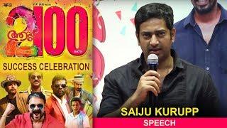 Saiju Kurupp Speech   Aadu 2 100 Days Celebration   Jayasurya   Midhun Manuel Thomas
