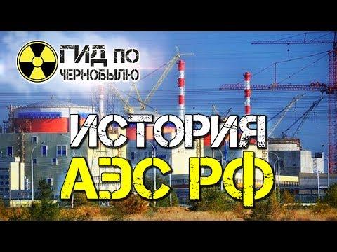 Атомные станции России! История АЭС РФ.