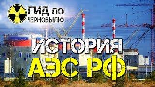 видео История Атомных электростанций