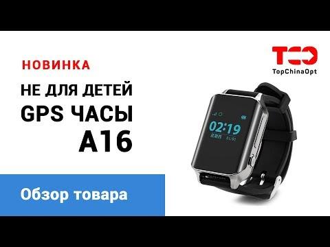 Стильные GPS часы для пожилых. Модель А16
