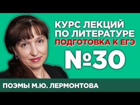 «Песня про … купца Калашникова», «Мцыри» М.Ю. Лермонтова (содержательный анализ) | Лекция №30