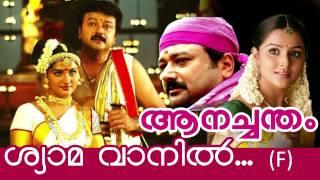 Shyamavaniletho...| Malayalam Movie | Anachandam | Movie Song