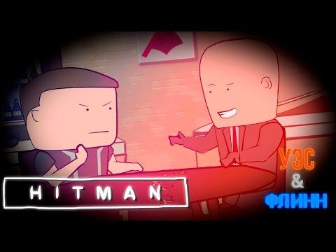 анимация hitman