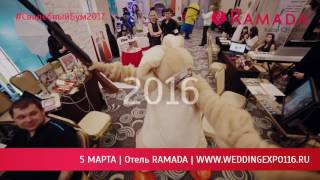 Свадебная выставка Казань! #СвадебныйБум2017