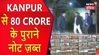 Kanpur से 80 Crore के पुराने नोट ज़ब्त | Exclusive | News18 India